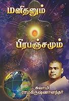 Manidhanum Prabhanjamum