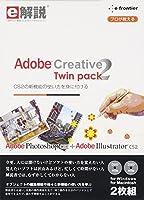 e解説 Adobe Creative Twin pack 2