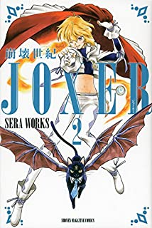 崩壊世紀JOXER(2) (講談社コミックス)