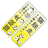 Na7na's Color 猫 脱走防止 ステッカー 猫脱走 ドア閉めてください 縦横2枚セット 玄関 シール (黄)