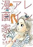 レンアイ漫画家(3) (モーニングコミックス)