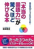 偏差値20アップは当たり前! 「本当の国語力」が驚くほど伸びる本 (大和出版)