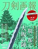 刀剣画報 一期一振と大坂の陣 (ホビージャパンMOOK 1063)