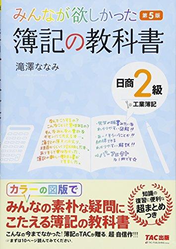 みんなが欲しかった 簿記の教科書 日商2級 工業簿記 第5版 (みんなが欲しかったシリーズ)