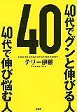 40代でグンと伸びる人 40代で伸び悩む人 - テリー伊藤
