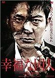 幸福な囚人[DVD]