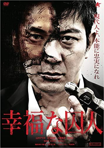 幸福な囚人 [DVD]