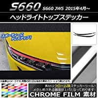 AP ヘッドライトトップステッカー クローム調 ホンダ S660 JW5 2015年04月~ ブラック AP-CRM2018-BK 入数:1セット(4枚)