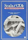 Scalaパズル 36の罠から学ぶベストプラクティス