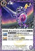 バトルスピリッツ キャメロット・ナイトX(コモン) 神出鬼没 アメイジング・インパクト (BS53) | バトスピ ブースターパック 起幻・魔影 スピリット 紫