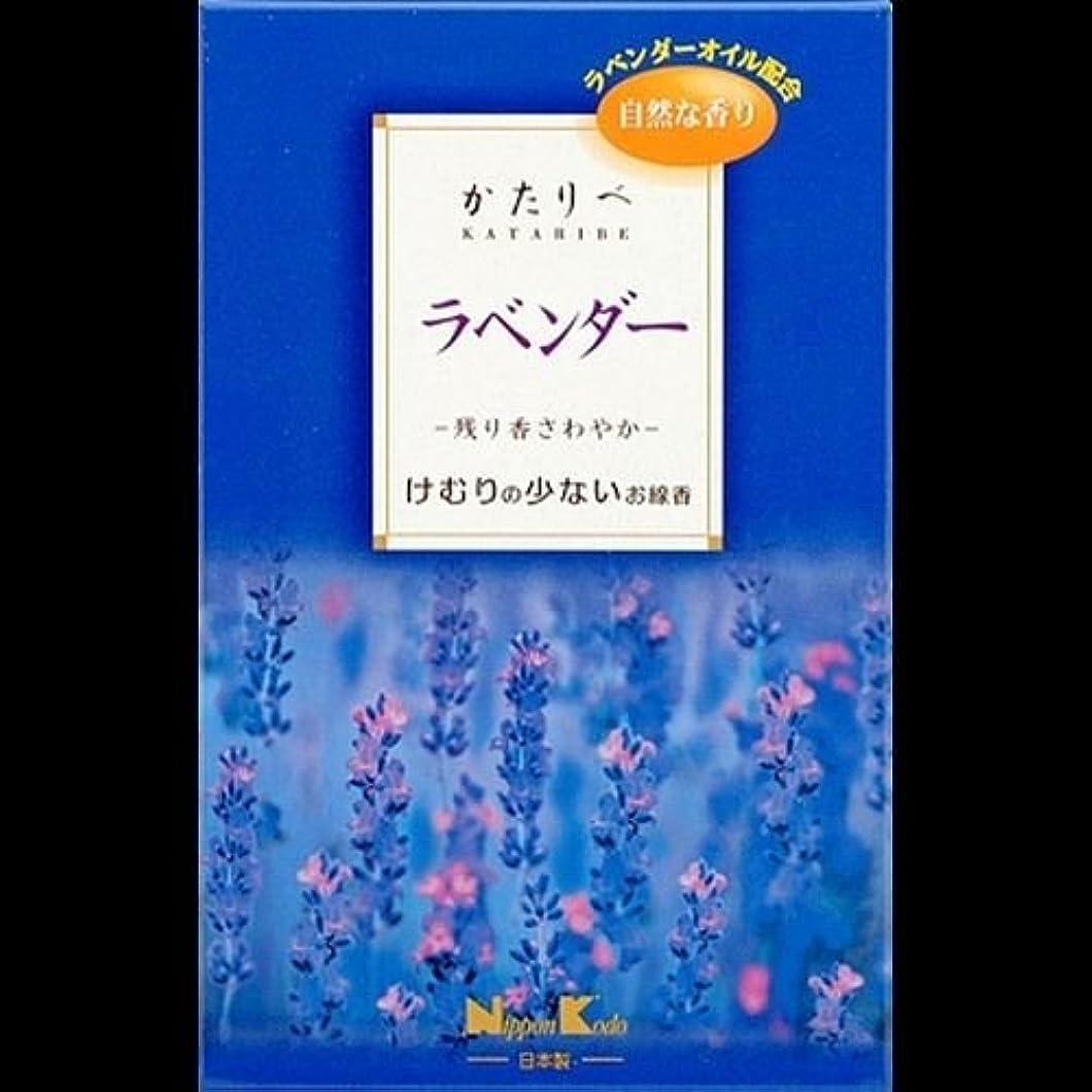 論争小売段階【まとめ買い】かたりべ ラベンダー 大型バラ詰 ×2セット