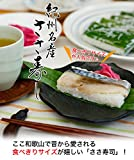 紀州名産 鯖寿司 5個入(さば寿司、鯖寿司、サバ寿司、早寿司、笹寿司、ささ寿司)