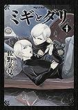 ミギとダリ コミック 1-4巻セット