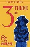 3(THREE)(6) (フラワーコミックス)
