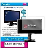 メディアカバーマーケット BenQ ZOWIE XL2411P [24インチ(1920x1080)]機種で使える【ブルーライトカット 反射防止 指紋防止 気泡レス 抗菌 液晶保護フィルム】