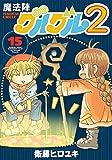 魔法陣グルグル2(15) (ガンガンコミックスONLINE)