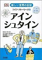 新しい世界の伝記 ライフ・ストーリーズ2 アインシュタイン (新しい世界の伝記ライフ・ストーリーズ 2)
