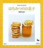 はちみつのお菓子 (おいしいホームメイド)