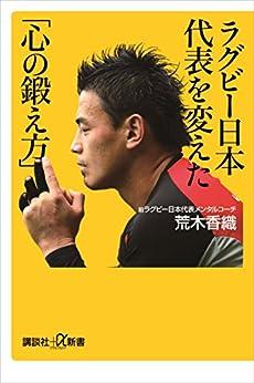 [荒木香織]のラグビー日本代表を変えた「心の鍛え方」 (講談社+α新書)
