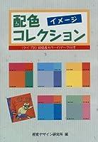 配色イメージコレクション―「タイプ別」好感度カラーのデータ付き