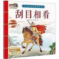 儿童绘本成语故事书·刮目相看