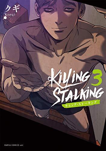 キリング・ストーキング 3 _0
