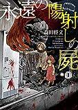 永遠の陽射しの屍 1 (1) (少年チャンピオン・コミックス)