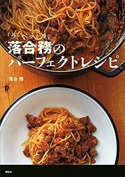 「ラ・ベットラ」落合務のパーフェクトレシピ (講談社のお料理BOOK) | 落合務 | クッキング・レシピ | Kindleストア | Amazon