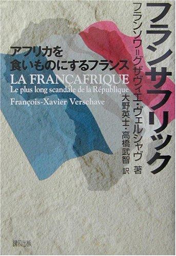 フランサフリック―アフリカを食いものにするフランス