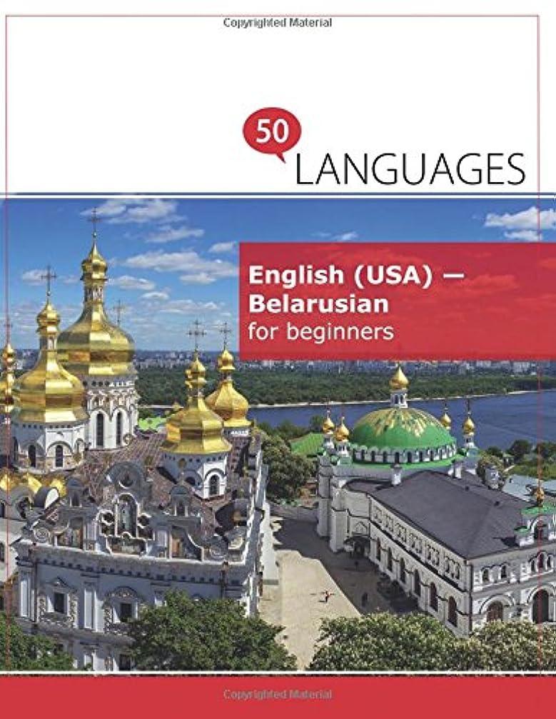 白雪姫時折小切手English (USA) - Belarusian for beginners: A book in 2 languages
