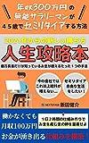 『人生攻略本』:年収300万円の無能サラリーマンが45歳でセミリタイアする方法