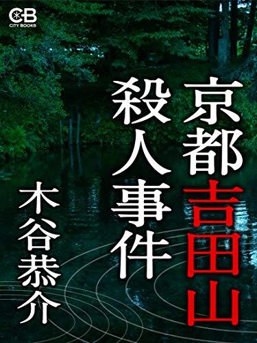 京都吉田山殺人事件