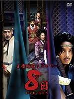 正祖暗殺ミステリー 8日 [DVD]