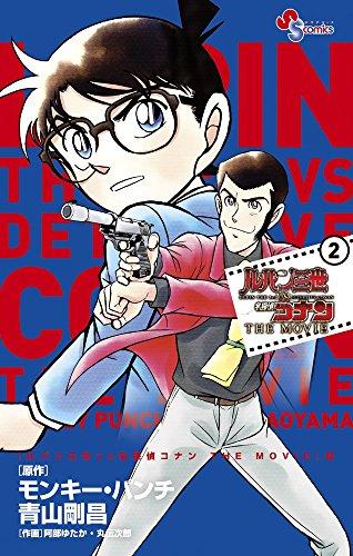 ルパン三世vs名探偵コナン THE MOVIE (2) (少年サンデーコミックス)