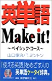 英単語Make it!―ベイシック・コース