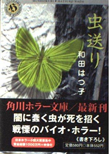 虫送り (角川ホラー文庫)の詳細を見る
