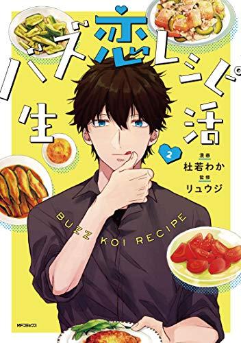 バズ恋レシピ生活 2 (MFコミックス ジーンシリーズ)の詳細を見る