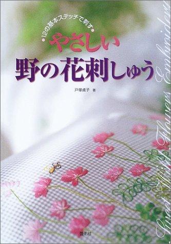 12の基本ステッチで刺す やさしい野の花刺しゅう (TOTSUKA EMBROIDERY)の詳細を見る