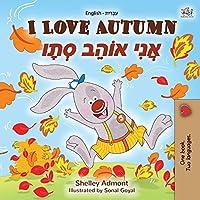 I Love Autumn (English Hebrew Bilingual Book for kids) (English Hebrew Bilingual Collection)