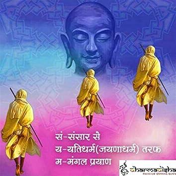 Guru Geet