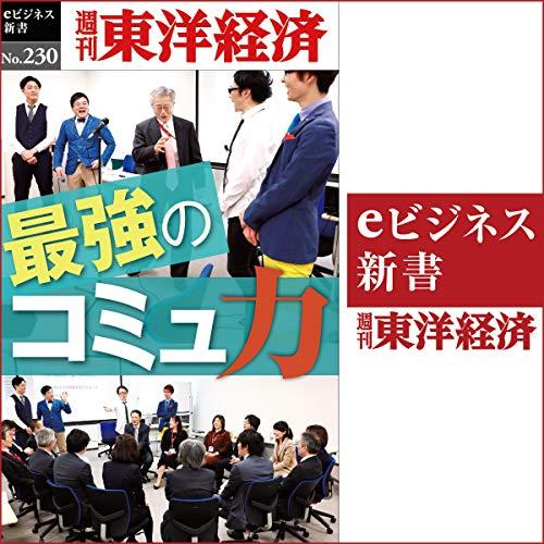 『最強のコミュ力(週刊東洋経済eビジネス新書No.230)』のカバーアート