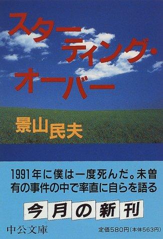スターティング・オーバー (中公文庫)