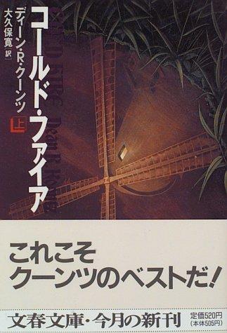 コールド・ファイア〈上〉 (文春文庫)の詳細を見る