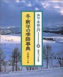 俳句・季語入門〈4〉冬・新年の季語事典