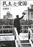 〈民主〉と〈愛国〉―戦後日本のナショナリズムと公共性
