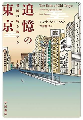 追憶の東京:異国の時を旅する