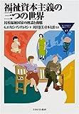 福祉資本主義の三つの世界:比較福祉国家の理論と動態 (MINERVA福祉ライブラリー47)