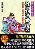 性愛浮世絵〈2〉江戸春画の世界 (コスミック文庫)