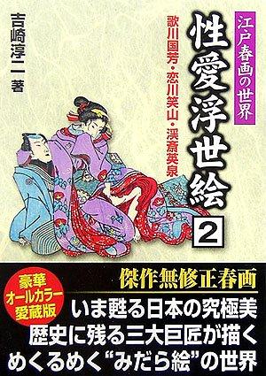 性愛浮世絵〈2〉江戸春画の世界 (コスミック文庫)の詳細を見る