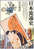 日本流通史